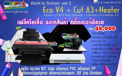 Eco V4+Cut A3+Heater A3