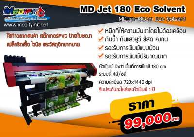 MD JET180 Eco Solvent
