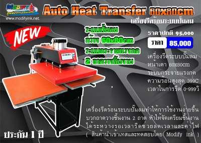 Auto Heat Transfer 60x80cm