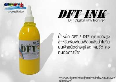 DFT INK 100ml Yellow หมึก Pigment สำหรับงานฟิล์มทรานเฟอร์
