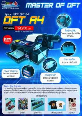 Epson L805 DFT A4
