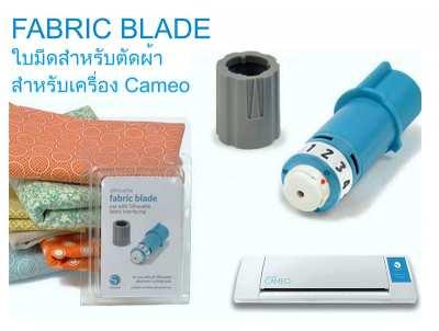 FABRIC BLADE ใบมีดตัดผ้าและกำมะหยี่