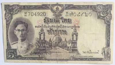 1948 Siam Rama 9 One Baht banknote