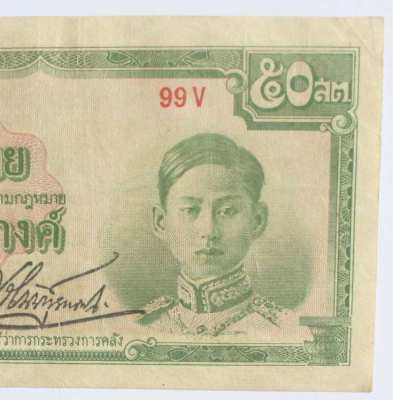 1953 Thailand old money Rama 9 Ten Baht banknote