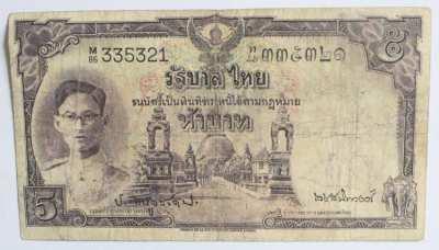 1949 Siam Rama 9 Five Baht banknote