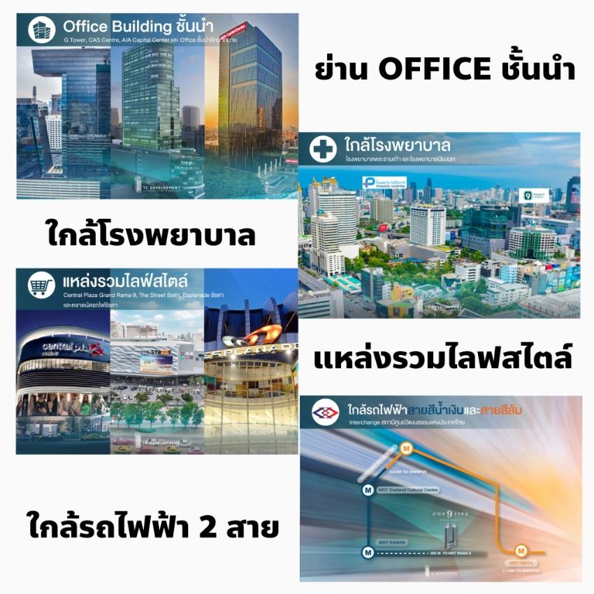 ขายดาวน์ ONE9FIVE Asoke-Rama 9 (วันไนน์ไฟว์ อโศก – พระราม 9)
