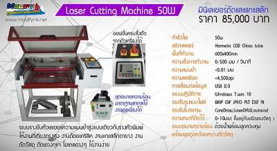 Laser Cutting Machine 50w