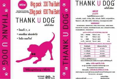 THANK U DOG Food for all Breeds , 20kg, Free Delivery inside Phuket