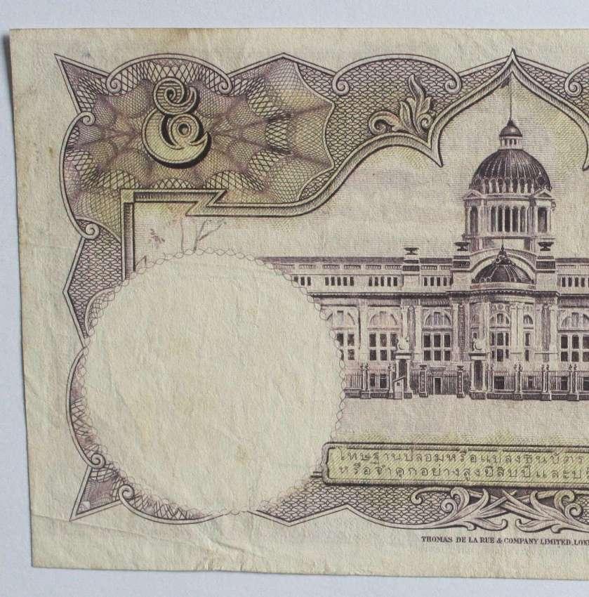 1953 Thailand Rama 5 Five Baht banknote