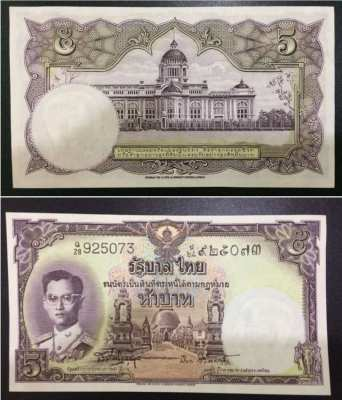 1948 Issue Thailand/Siam old money Rama IX 5 Baht Paper Banknote