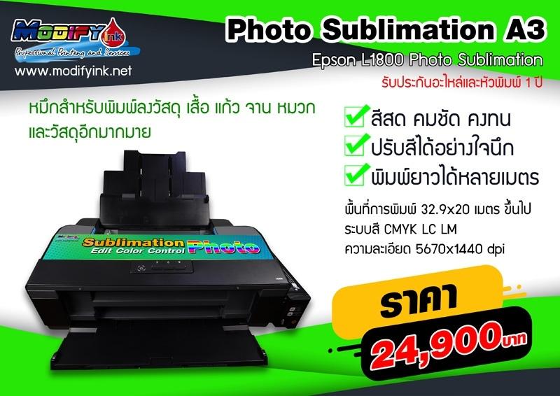 Epson L1800 Photo Sublimation A3