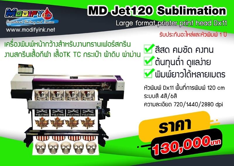 Mini JET120cm Sublimation