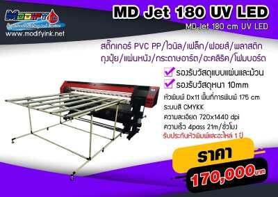 MD Jet 180cm UV LED