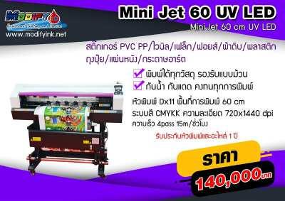 Mini JET60cm UV LED