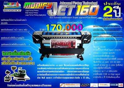 Modify Jet160cm Sublimation