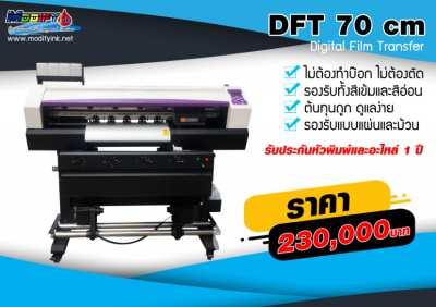 DFT 70cm งานสกรีนเสื้อระบบฟิลม์ทรานเฟอร์