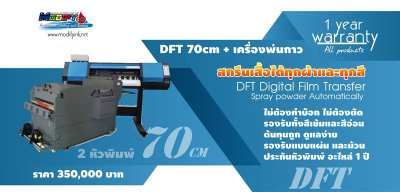 DFT 70cm + เครื่องพ่นกาวอัตโนัมิต