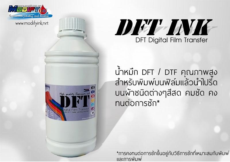 DFT INK 1000ml Black หมึก Pigment สำหรับงานฟิล์มทรานเฟอร์