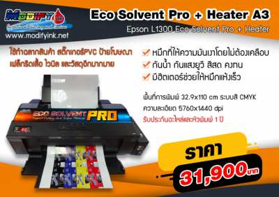 Eco Solvent Pro + Heater A3