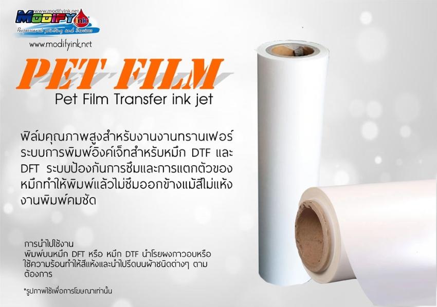 PET Film ฟิล์มสำหรับงานรีดร้อน DFT DTF กว้าง 60cm ยาว 100เมตร