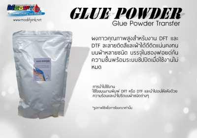 Glue Powder 1kg ผงกาวสำหรับงานพิมพ์ DFT DTF