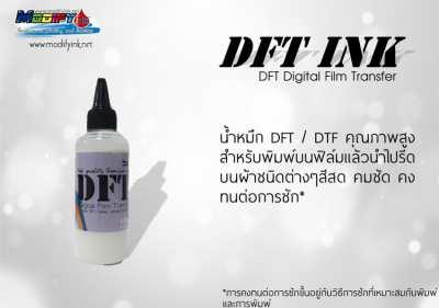 DFT INK 100ml White หมึก Pigment สำหรับงานฟิล์มทรานเฟอร์