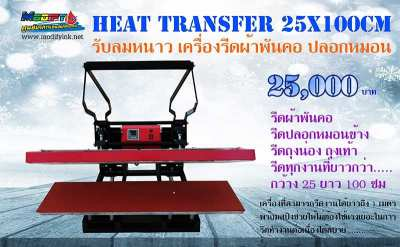 เครื่องรีดร้อน Heat Transfer 25x100cm