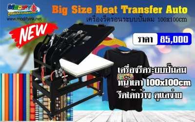 Big Size Heat Transfer Auto 100x100cm
