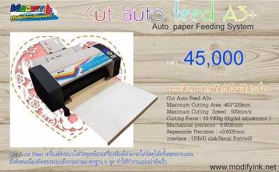 Cut Auto Feed A3 เครื่องตัดสติ๊กเกอร์ดึงกระดาษอัตโนมัติ