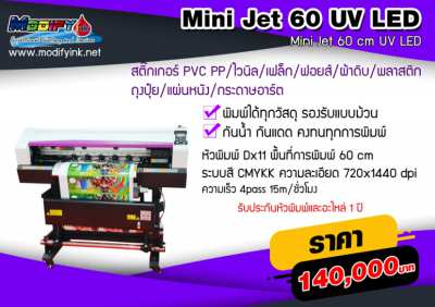 Mini JET60cm UV LED