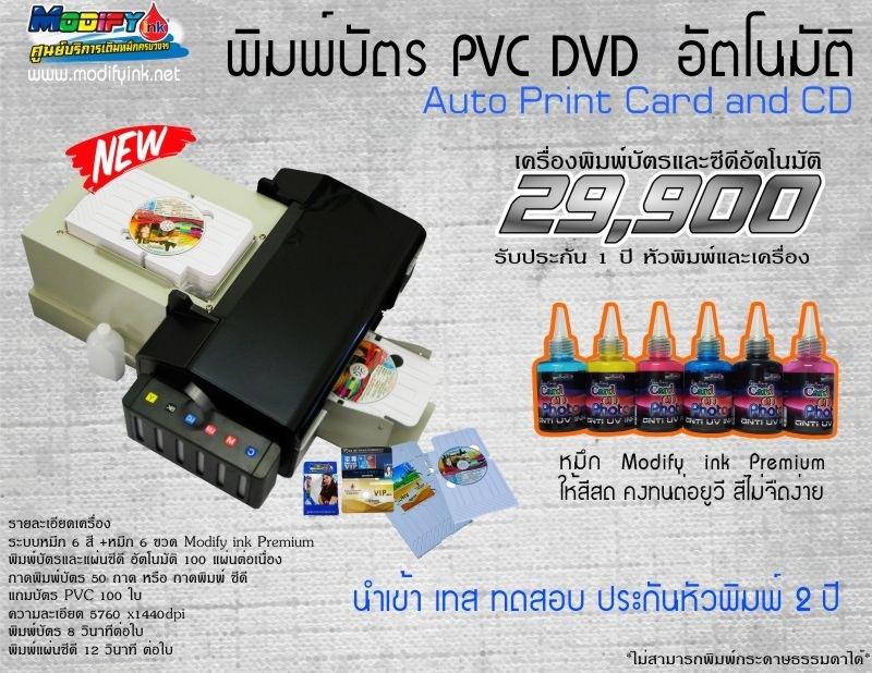 เครื่องพิมพ์บัตร PVC และแผ่น CD อัตโนมัติ