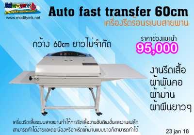 Auto Fast transfer 60 เครื่องรีดระบบสายพาน