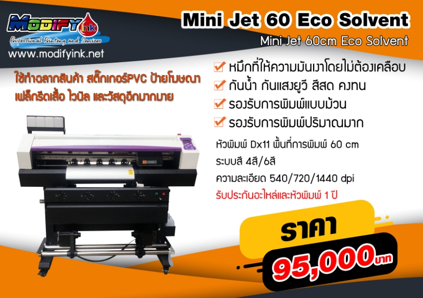MINI JET60 cm ECO Solvent