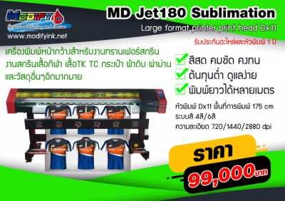 Mini JET180cm Sublimation