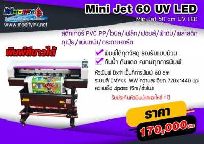 Mini JET60cm UV LED White