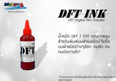 DFT INK 100ml Magenta หมึก Pigment สำหรับงานฟิล์มทรานเฟอร์