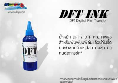 DFT INK 100ml Balck หมึก Pigment สำหรับงานฟิล์มทรานเฟอร์