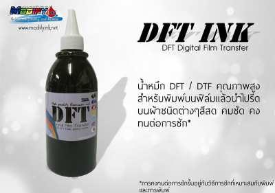 DFT INK 500ml Black หมึก Pigment สำหรับงานฟิล์มทรานเฟอร์