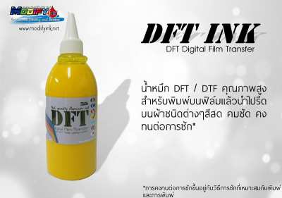 DFT INK 500ml Yellow หมึก Pigment สำหรับงานฟิล์มทรานเฟอร์