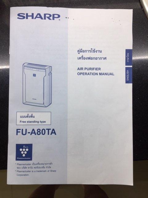 AIR PURIFIER - SHARP FU-A80TA. AS NEW...JOMTIEN