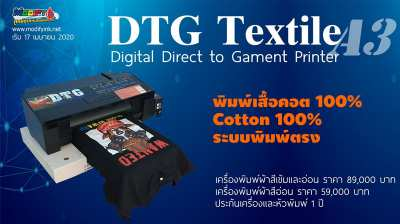 Textile Printer A3 เครื่องพิมพ์เสื้อ DTG A3 สีเข้มและสีอ่อน