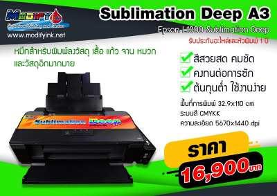 Epson L1300 Sublimation Deep A3