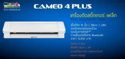Cameo 4 Plus เครื่องตัดสติ๊กเกอร์ เฟล็ก ผ้า