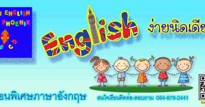 English beginner course (Phonics for children)หลักสูตรภาษาอังกฤษเบื้อง