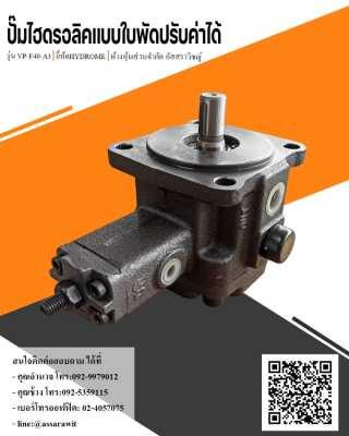 ปั้มใบพัดไฮดรอลิคแบบปรับค่าได้ (Variable Vane Pump)