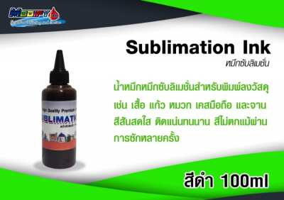 Epson Sublimation Deep ink 100ml