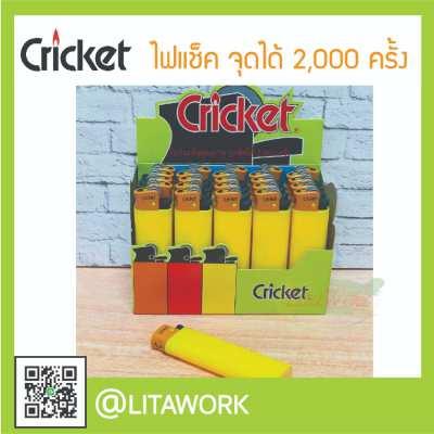 ไฟแช็ค Cricket (คริกเคร็ต) ของแท้ ไม่มีข้อความ ไม่สกรีน