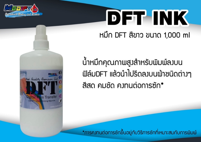 DFT INK 1000ml สีขาว