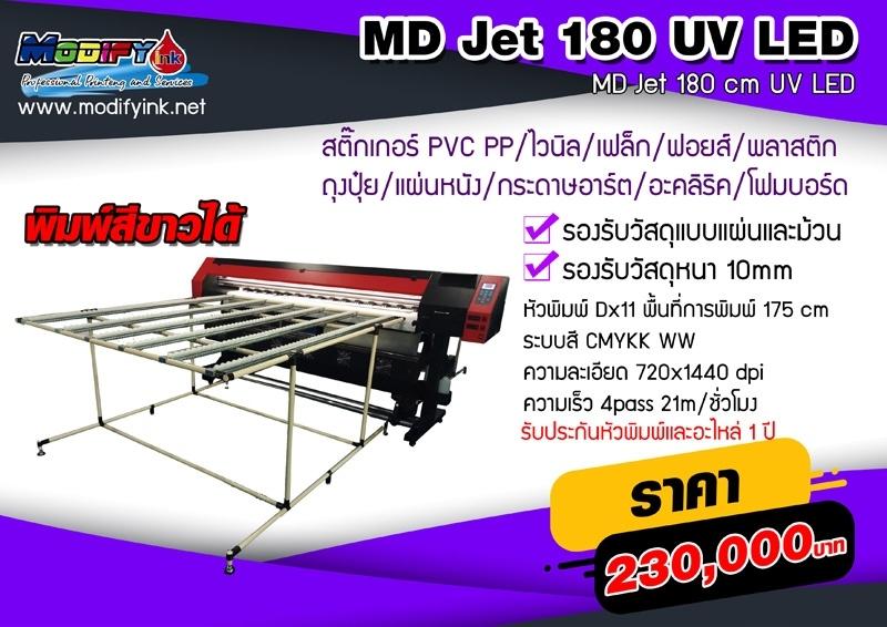 MD JET180cm UV LED White