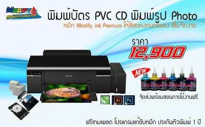 Epson L805 Photo 6 พิมพ์บัตรและแผ่นซีดี